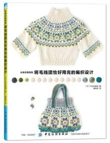 【全新正版】从毛衣到包包,将毛线团恰好用完的编织设计