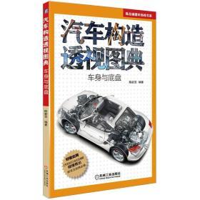 陈总编爱车热线书系·汽车构造透视图典:车身与底盘