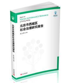 北京市西城区社会治理研究报告
