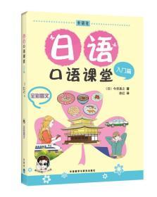 正版二手日语口语课堂入门篇 (日)今泽真之 外语教学与研究出版社