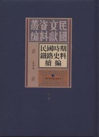 民国时期铁路史料续编(16开精装 全三十册 )