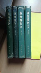 海南植物志