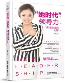 """""""她时代""""领导力:柔性管理的力量"""