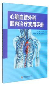 心脏血管外科腔内治疗实用手册司逸 主编