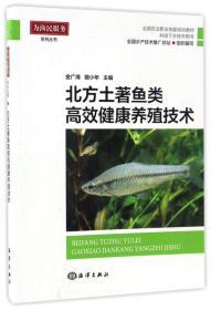 北方土著鱼类高效健康养殖技术/全国农业职业技能培训教材·科技下乡技术用书