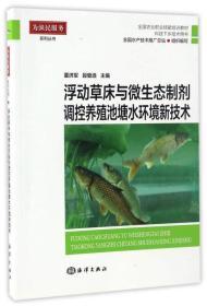 浮动草床与微生态制剂调控养殖池塘水环境新技术/全国农业职业技能培训教材·科技下乡技术用书