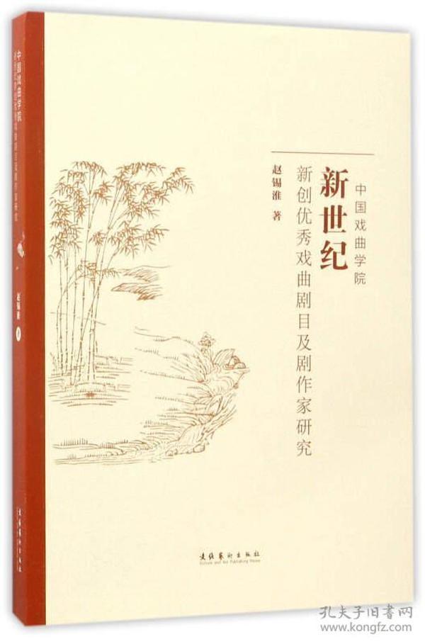 中国戏曲学院新世纪新创优秀戏曲剧目及剧作家研究