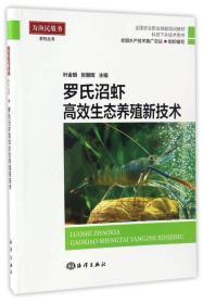 罗氏沼虾高效生态养殖新技术/全国农业职业技能培训教材·科技下乡技术用书