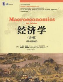 经济学(宏观)(原书第5版)9787111540915