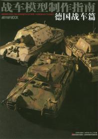 战车模型制作指南(德国战车篇)