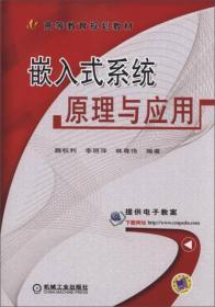 嵌入式系统原理与应用/高等教育规划教材