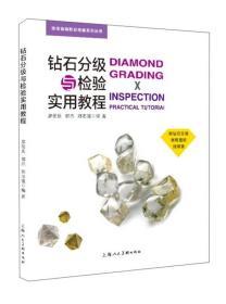 正版】钻石分级与检验实用教程