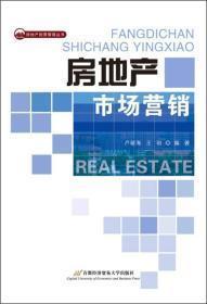 房地产市场营销