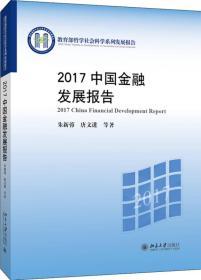 2017中国金融发展报告