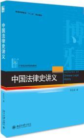 中国法律史讲义