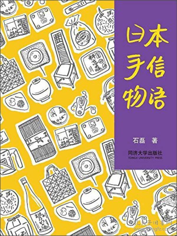 日本手信物语