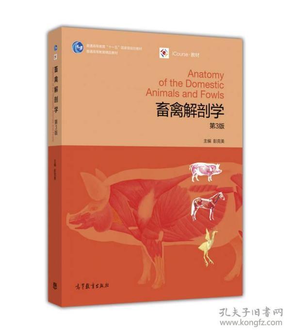 畜禽解剖学(第3版)