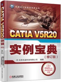 CATIA V5R20 实例宝典(修订版)