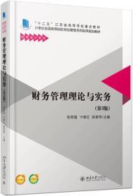 财务管理理论与实务(第3版)