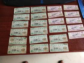 文革粮票  湖南省粮票伍市斤8张  拾市斤15张一共23张合售  品如图