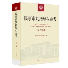 民事审判指导与参考(2012年卷)