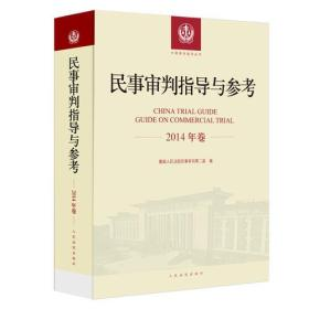 民事审判指导与参考(2014年卷)