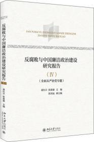 反腐败与中国廉洁政治建设研究报告