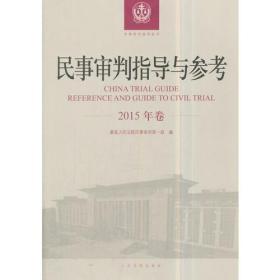 民事审判指导与参考(2015年卷)