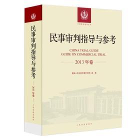 民事审判指导与参考(2013年卷)