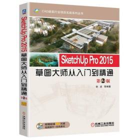 SketchUp Pro 2015草图大师从入门到精通(第2版)