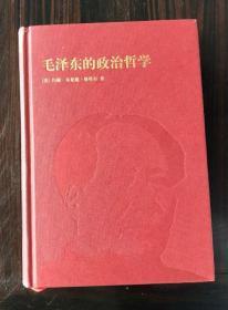 毛泽东的政治哲学(典藏本)【正版全新、布面精装】