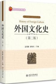 外国文化史(第2版)