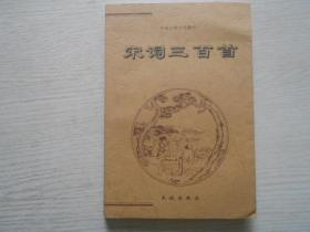 宋词三百首——中国古典文化精华