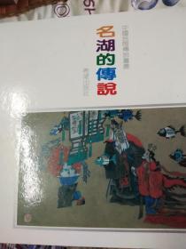 中国民间传说画丛:(名窟的传说,年节的传说、山河的传说、名湖的传说、名寺的传说、名塔的传说)6册合售