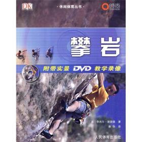 正版 攀岩 无盘 人民体育出版社 9787500937746