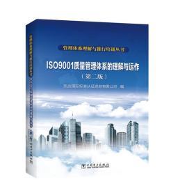 管理体系理解与推行培训丛书  ISO 9001质量管理体系的理解与运作(第二版)