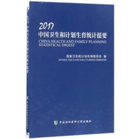 2017中国卫生和计划生育统计提要