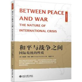 和平与战争之间:国际危机的性质