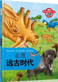 神奇动物世界之旅:走进远古时代