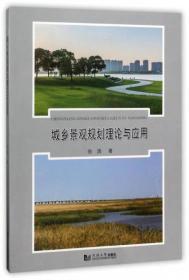 城乡景观规划理论与应用