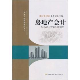 房地產會計(修訂第5版)