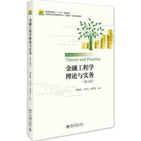 金融工程学理论与实务(第3版)