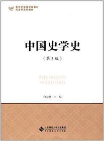 新世纪高等学校教材·历史学系列教材:中国史学史(第3版)