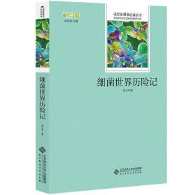 细菌世界历险记 语文新课标必读丛书 教育部推荐中小学生必读名著