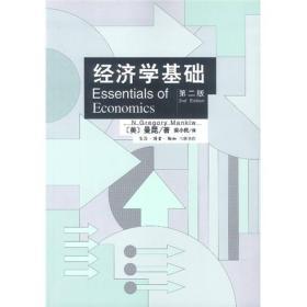 经济学基础:第2版