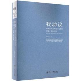 我动议:孙宪忠民法典和民法总则议案、建议文集