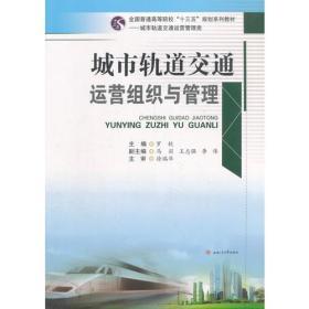 城市轨道交通运营组织与管理