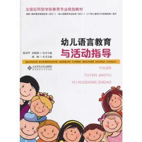 全国应用型学前教育专业规划教材:幼儿语言教育与活动指导