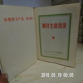 林付主席语录(无撕,无划,不缺页)少红塑封书皮
