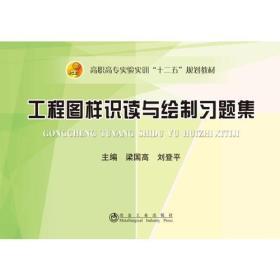 【正版】工程图样识读与绘制习题集 梁国高,刘登平主编